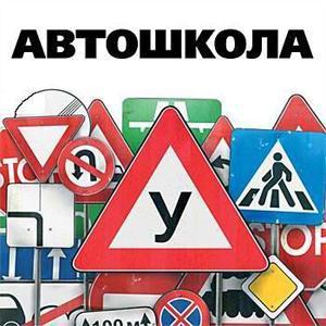 Автошколы Вейделевки