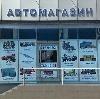 Автомагазины в Вейделевке