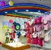Детские магазины в Вейделевке